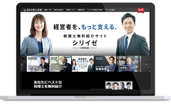 SHIRIIZEサイトイメージ