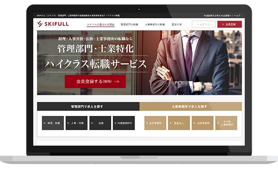 SKIFULLサイトイメージ
