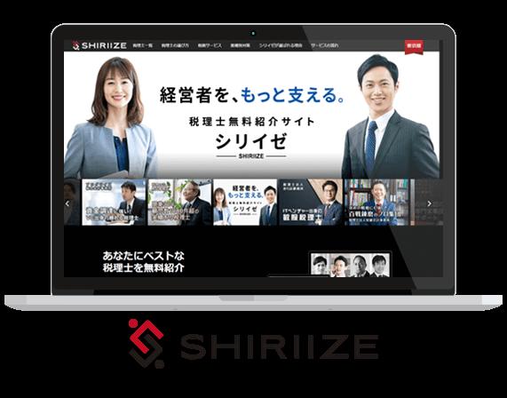 税理士紹介事業(シリイゼ)